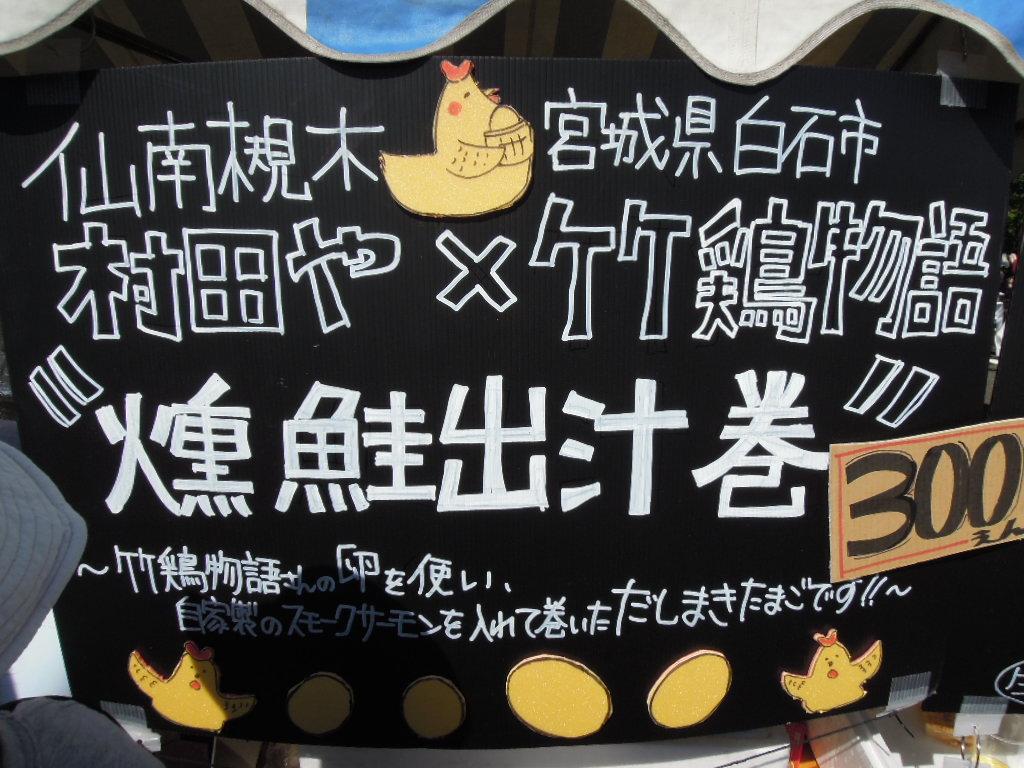 村田や竹鶏物語