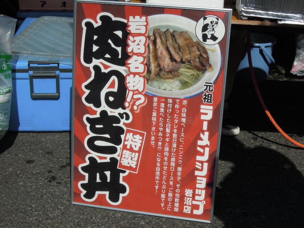 特製肉ネギ丼看板