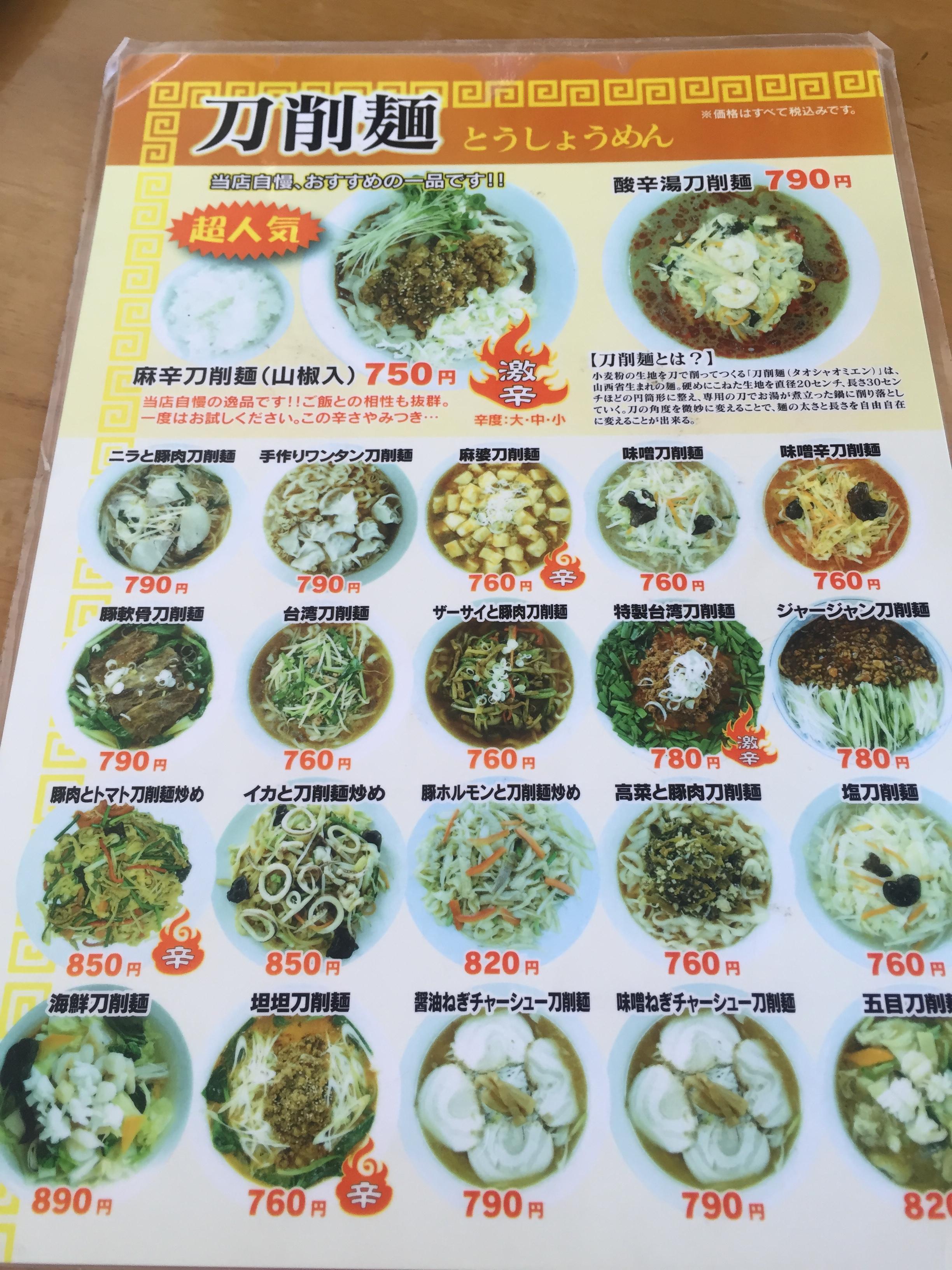 西安刀削麺 大河原店 メニュー1
