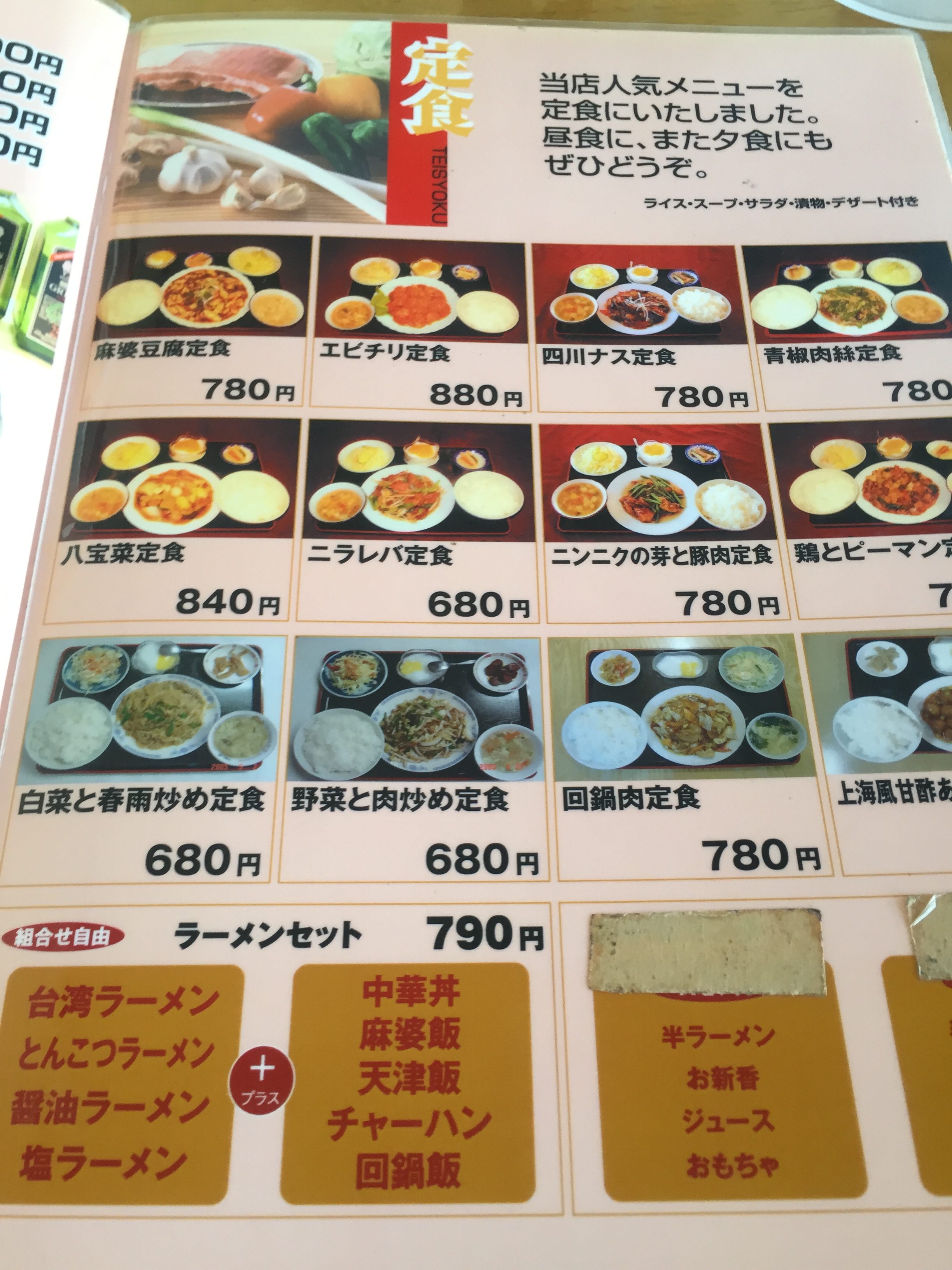 西安刀削麺 大河原店 メニュー2