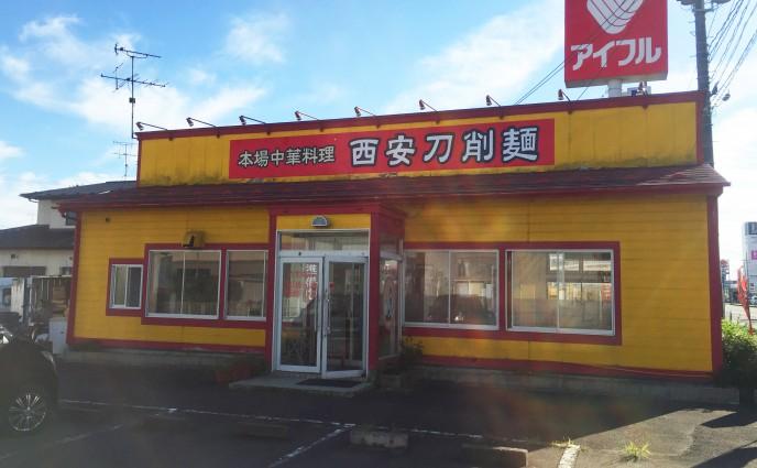 西安刀削麺 大河原店 外観
