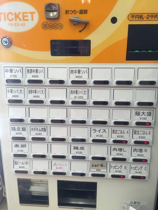 東仙台むらさわ券売機(メニュー)
