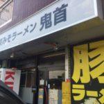仙台のラーメン鬼首で「ミニ豚ラーメン(味噌味)」