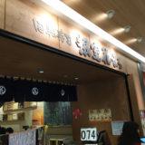 札幌旅行の回転寿司なら「根室花まる」がコスパ最高なうえにアクセスも便利でオススメ!
