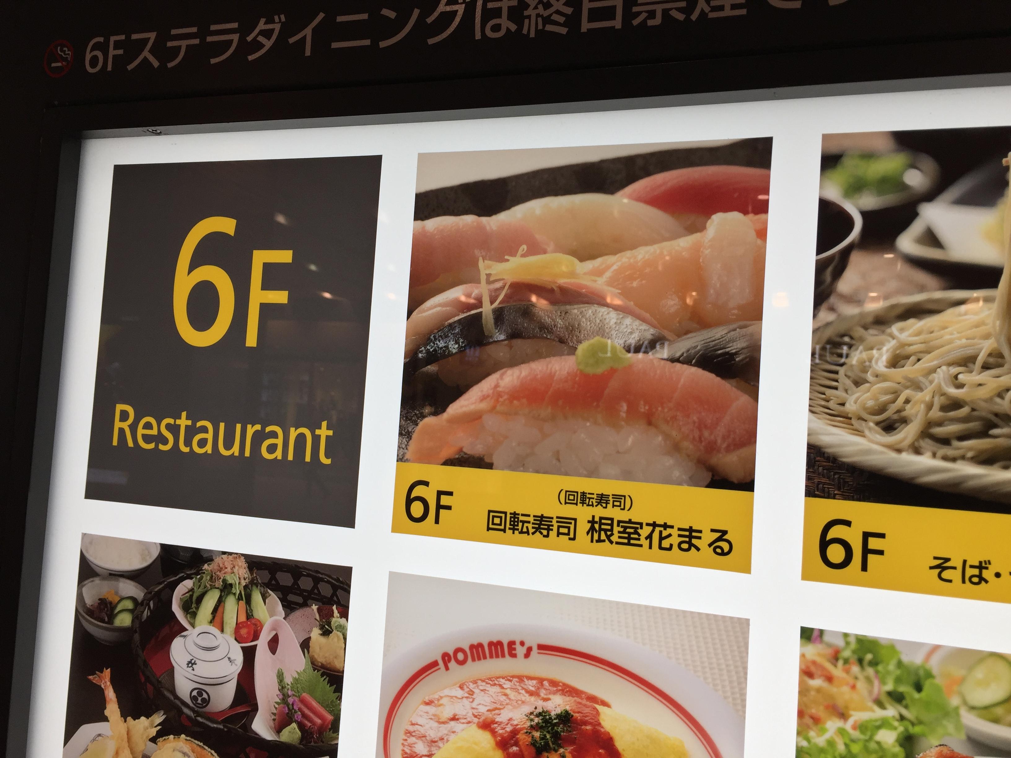 札幌ステラプレイス6Fフロアガイドアップ