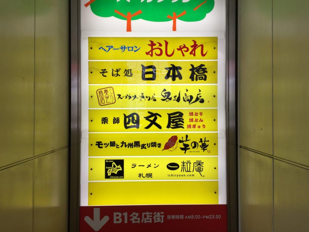 札幌ホクレンビル看板