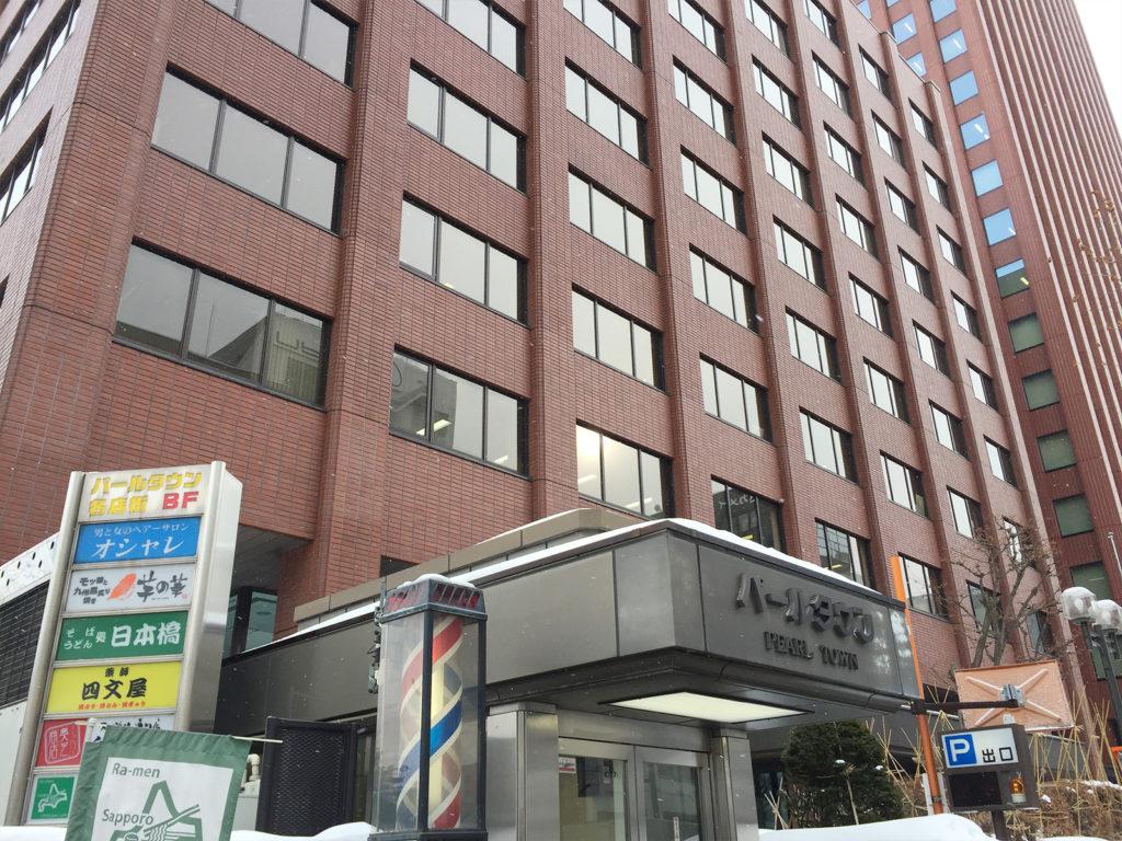札幌ホクレンビル外観