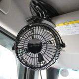軽自動車の後部座席暑さ対策に!KEYNICEの車載用扇風機レビュー