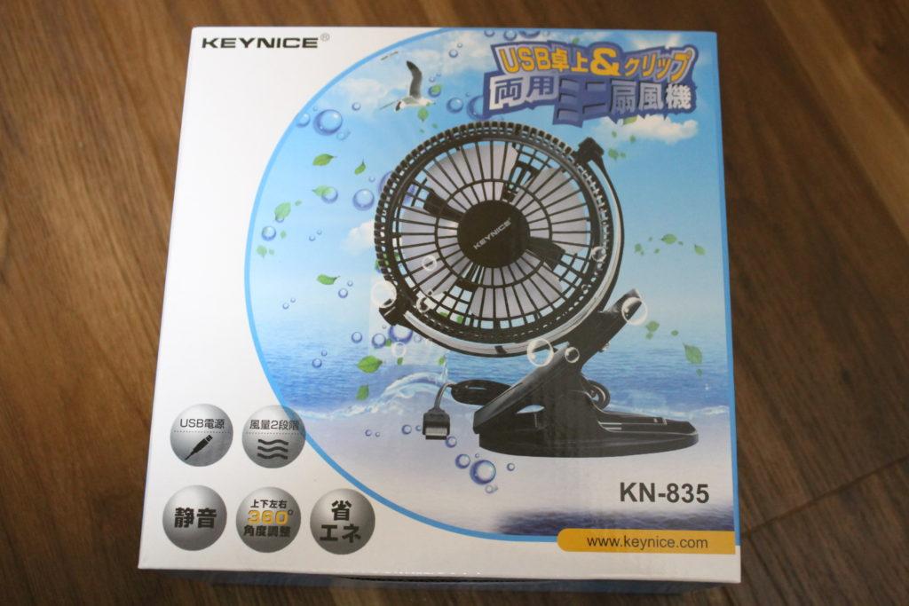 KEYNICE車載用扇風機外箱