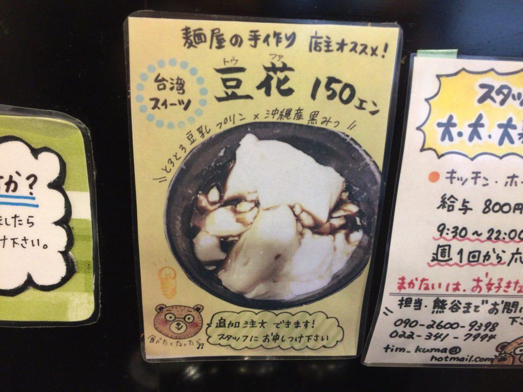 麺屋熊胆豆花