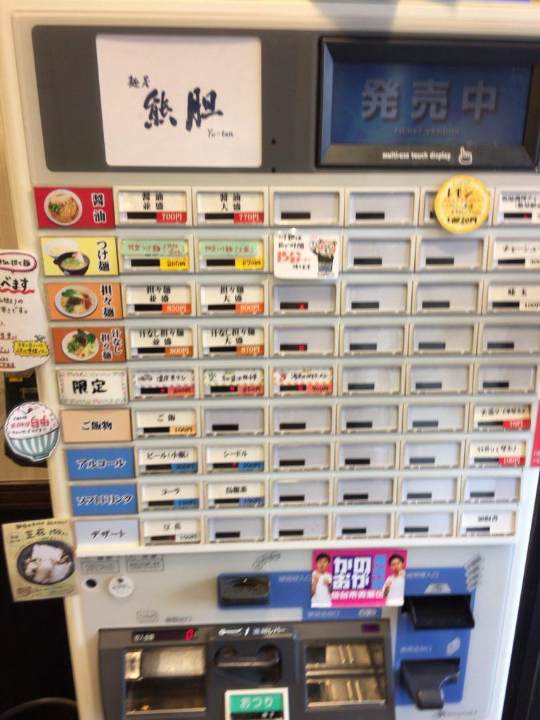 麺屋熊胆メニュー(券売機)