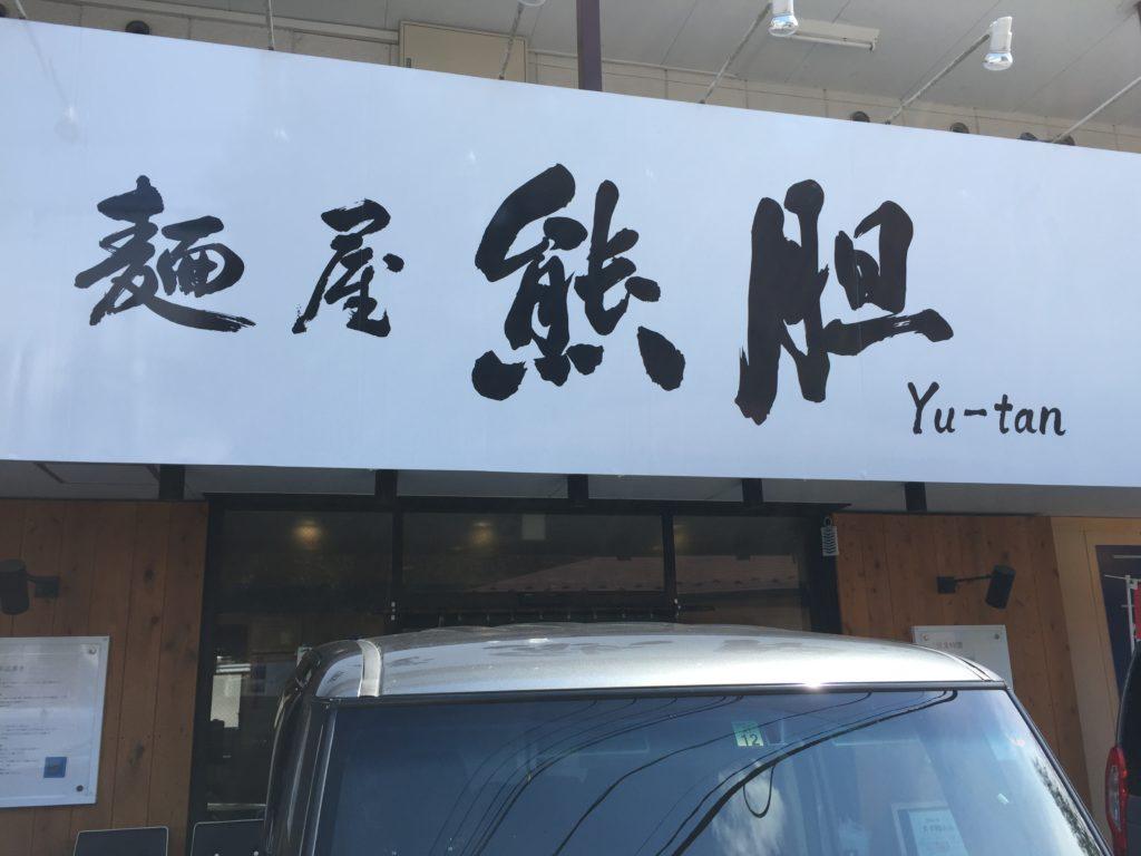 麺屋熊胆外観写真