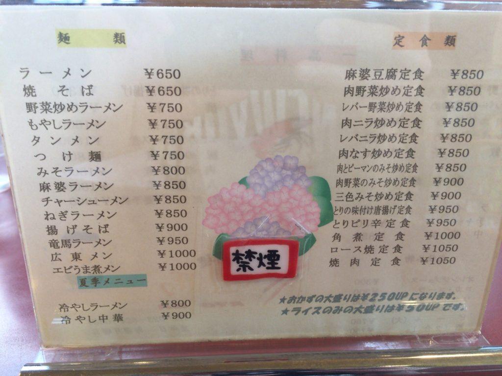 山形北京料理竜馬メニュー2