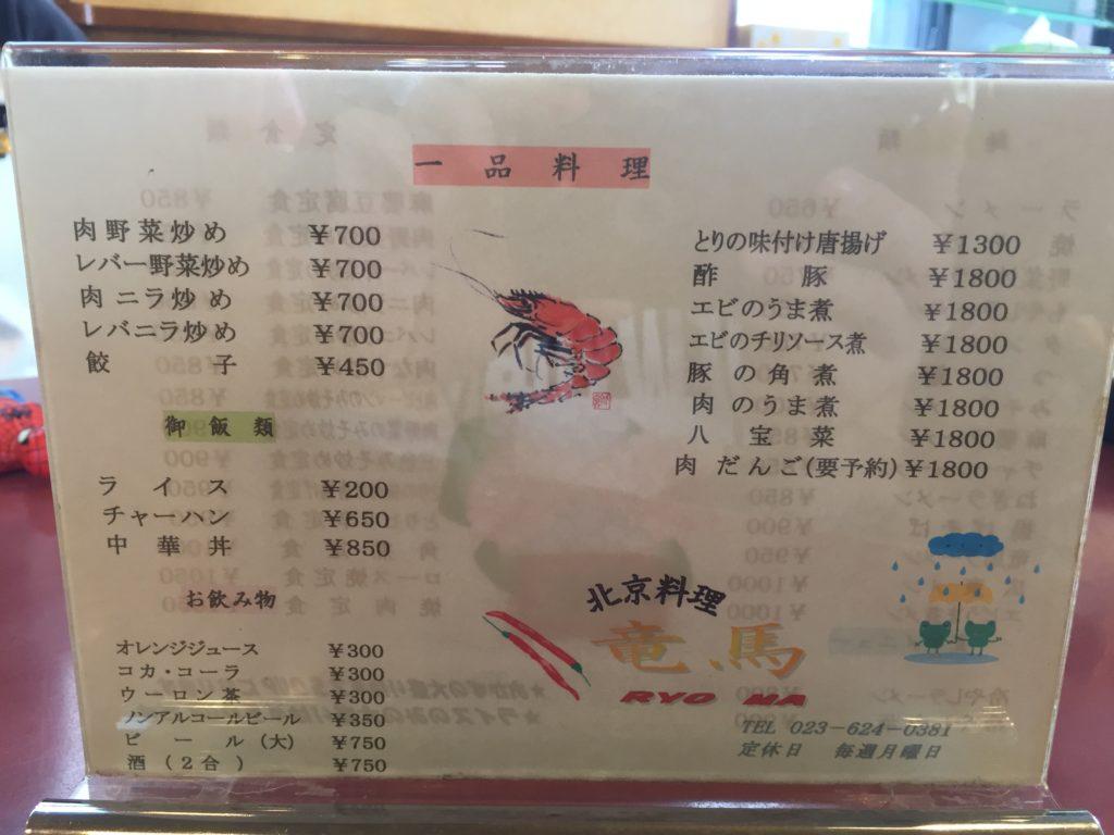 山形北京料理竜馬メニュー1