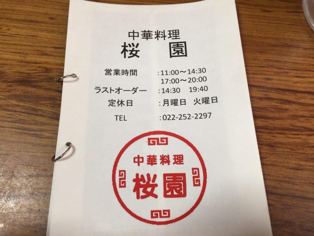 中華料理桜園メニュー1