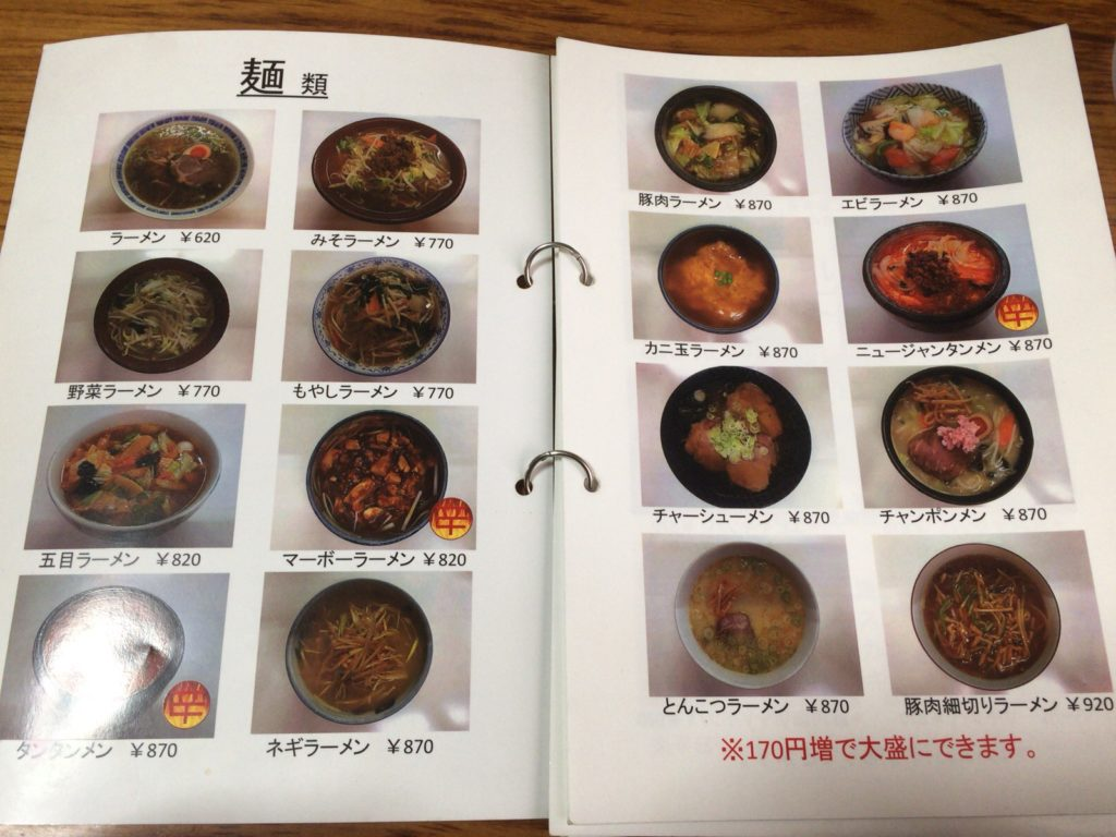 中華料理桜園メニュー2