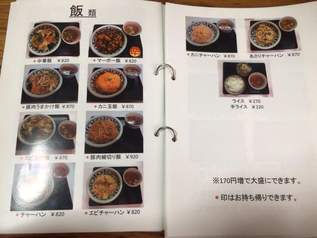 中華料理桜園メニュー4