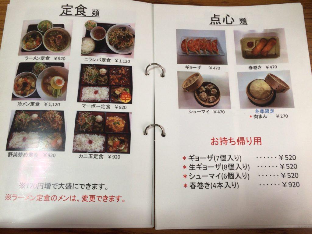 中華料理桜園メニュー5