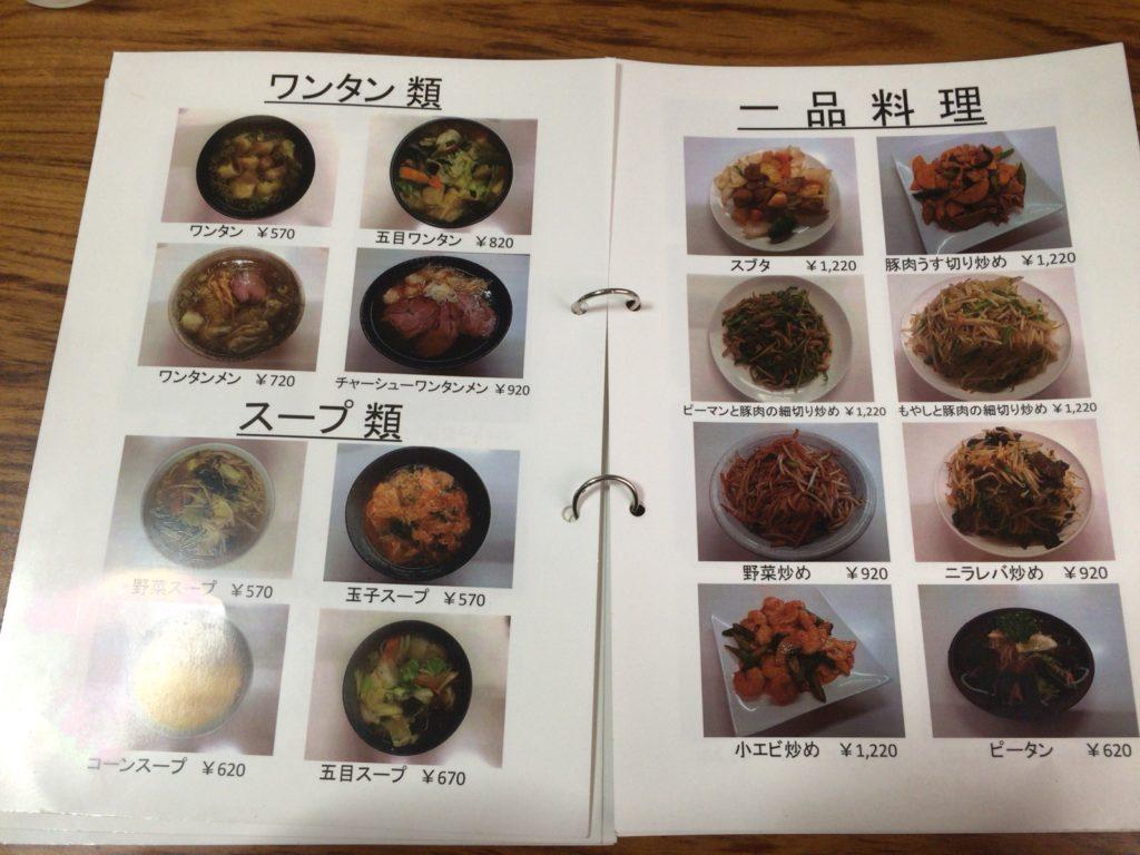 中華料理桜園メニュー6
