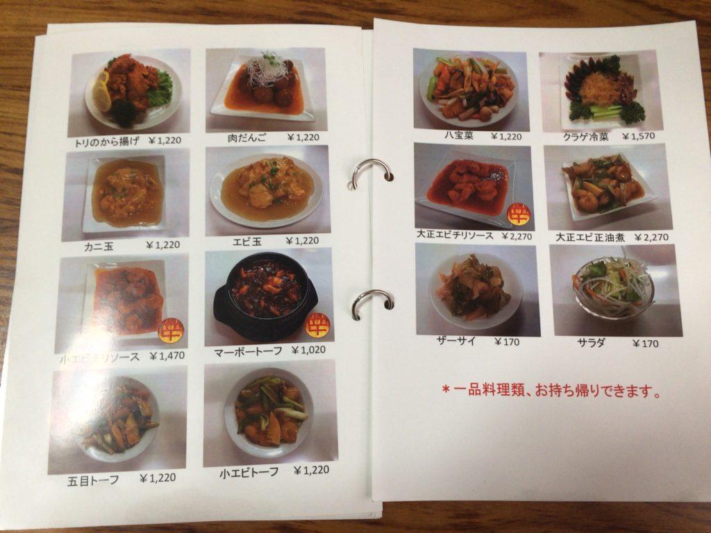 中華料理桜園メニュー7